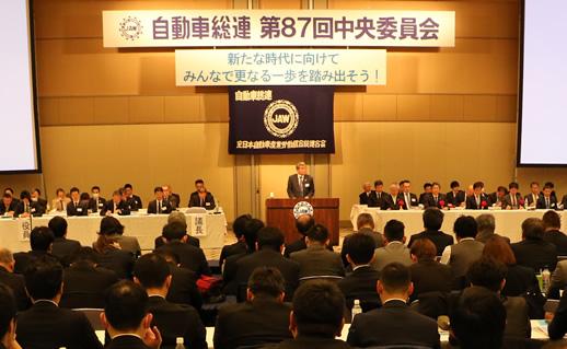 第87回中央委員会を開催いたしました。